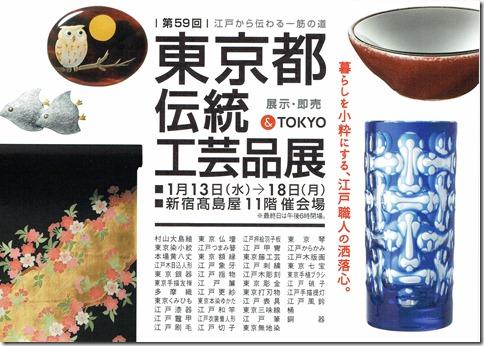 1/13-18 第59回東京都伝統工芸品展