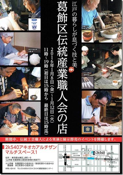 2016/1/8-1/12 2k540「葛飾区伝統産業職人会の店」