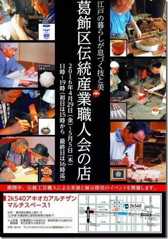 4/29-5/5 2k540 葛飾区伝統産業職人会の店