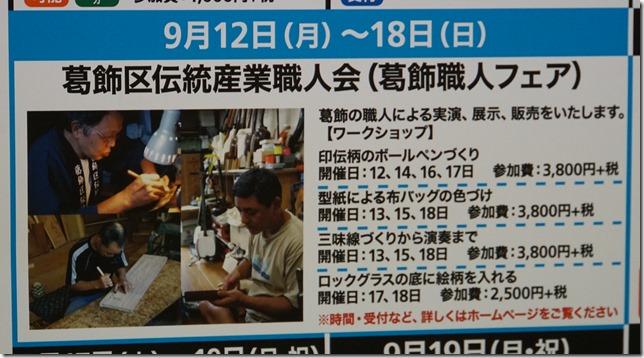 9/12-18 東急ハンズ渋谷店 葛飾職人フェア
