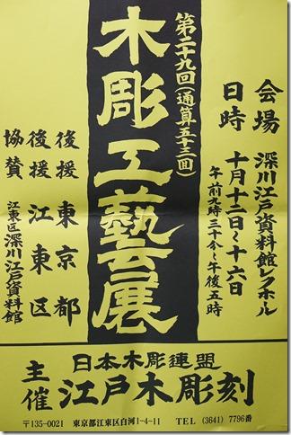 江戸木彫刻 第二十九回木彫工藝展
