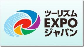 世界最大級旅の祭典『ツーリズムEXPOジャパン』