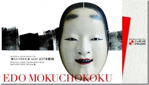 「職人という生き方展」江戸木彫刻