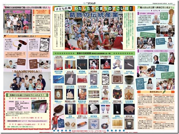 10/5号広報かつしか 見開き 子ども広報、伝統産業取材