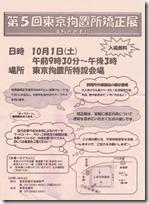 小菅・東京拘置所矯正展2016
