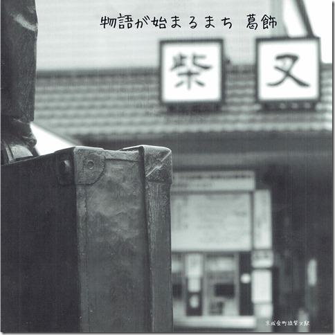 葛飾区観光パンフレット「物語が始まるまち 葛飾」