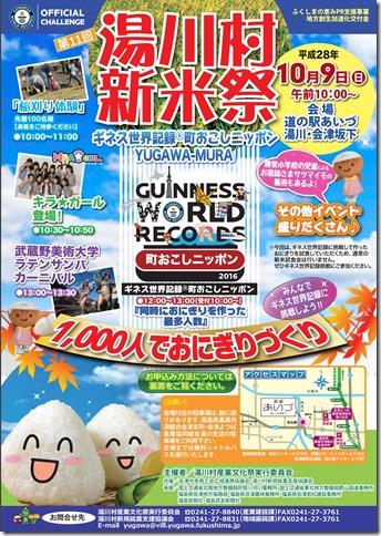 第11回湯川村新米祭