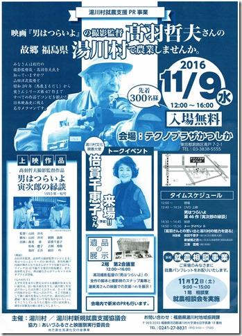 11/9(水)12:00~シンフォニーヒルズ 湯川村就農支援PR事業