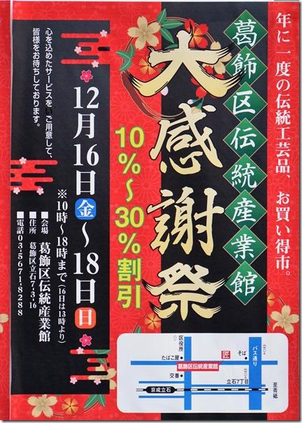 12/16-18 葛飾区伝統産業館 感謝祭