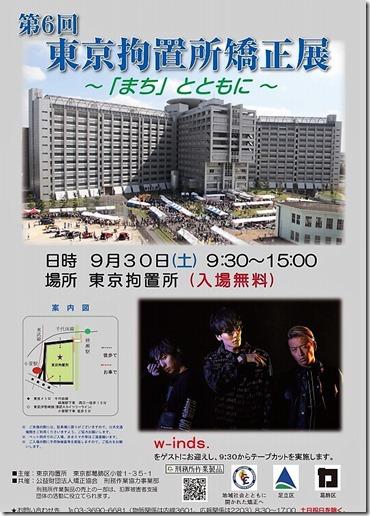第6回東京拘置所矯正展