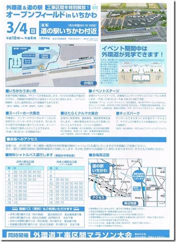 外環道&道の駅オープンフィールド