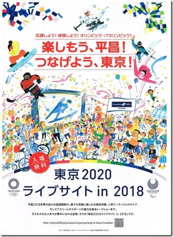 東京2020ライブサイトin2018