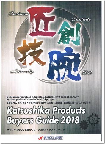 「Katsushika Products Buyers Guide 2018(バイヤーのための葛飾ものづくり企業ガイドブック2018)」