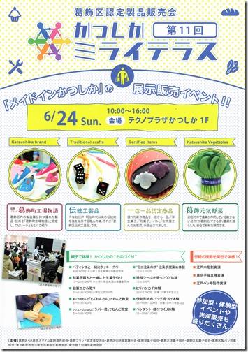 6/24(土)第11回かつしかミライテラス