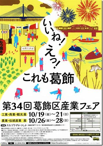 10/26-28 第34回 葛飾区産業フェア 農業・伝統産業展
