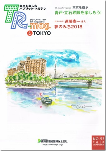 東京都道路整備保全公社広報誌「TR-mag.」