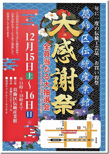 葛飾区伝統産業館感謝祭