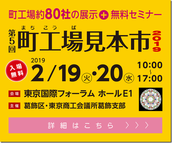 machikouba2019_link_banner_300x250