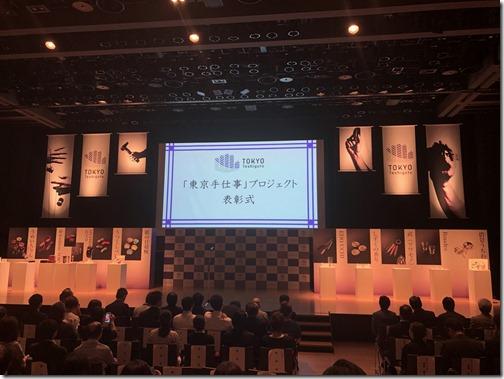 30年度開発「東京手仕事」プロジェクト表彰式