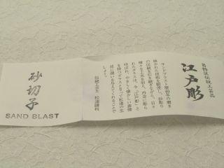 江戸彫 砂切子